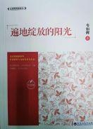 作家韋如輝小小說集《遍地綻放的陽光》由百花洲文藝出版社出版