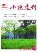 作家罗光成微小说《家常》被《小说选刊》转载