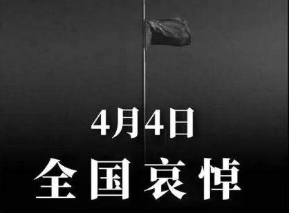 今天,全国哀悼