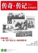 《传奇·传记文学选刊》2020年第5期(总第487期)