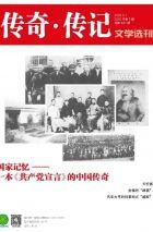 《傳奇·傳記文學選刊》2020年第5期(總第487期)
