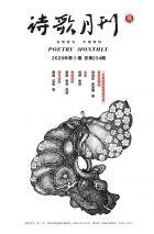 《詩歌月刊》2020年5期目錄