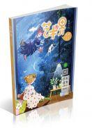 《藝術界·兒童文藝》2020年第3期(抗疫專輯)
