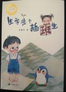 作家李德民兒童詩集《生字是個插班生》由希望出版社出版