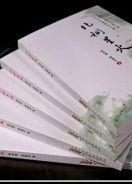 作家程慶昌、李登求長篇紅色歷史小說《北桐星火》出版發行