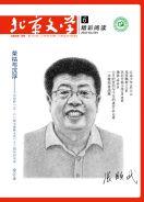 作家何荣芳短篇小说《风烟满夕阳》刊于《北京文学》