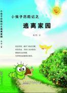 作家祝贺长篇小说《小虫子历险记之逃出家园》出版发行