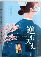 作家许诺晨创作的长篇小说《逆行天使》出版发行