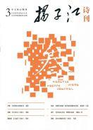 诗人高明、王长征诗歌作品刊于《扬子江》诗刊