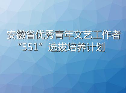 """我省优秀青年文艺工作者""""551""""选拔培养工作正式启动"""