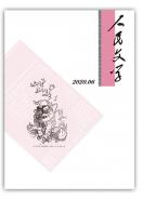 作家赵丰超短篇小说《燕子》刊于《人民文学》
