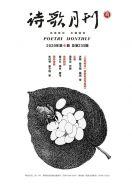 《诗歌月刊》2020年6期目录