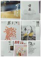 诗人田斌佳作频发,诗歌作品刊于《星星·诗歌原创》《诗林》等