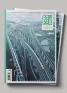 作家朱东波中篇小说《猴爷》刊于《中国铁路文艺》