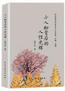 作家程學武雜文集《小人物背后的人性光輝》出版發行