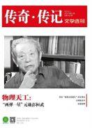 《传奇·传记文学选刊》2020年第6期(总第488期)目录