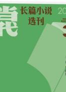 作家陈斌先创作的长篇小说《憩园》刊于《当代·长篇小说选刊》