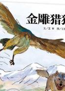 作家王军创作的小说《金雕猎狼》由明天出版社出版发行