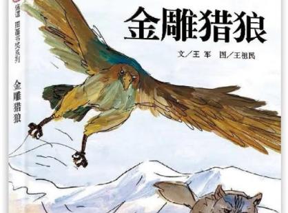 作家王軍創作的小說《金雕獵狼》由明天出版社出版發行