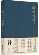 作家钱之俊人物评传《晚年钱锺书》由北岳文艺出版社出版发行