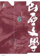 作家李为民短篇小说《卖房》刊于《山西文学》