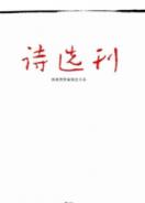 诗人陈荣来诗歌作品《仲秋》(外一首)刊于《诗选刊》