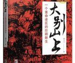 潘小平新作《大别山上》入选中宣部2020年主题出版重点出版物选题