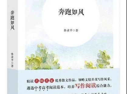 作家魯求平散文集《奔跑如風》由時代文藝出版社出版