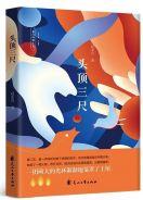 作家赵宏兴中短篇小说集《头顶三尺》由花山文艺出版社出版发行