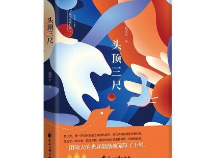 作家趙宏興中短篇小說集《頭頂三尺》由花山文藝出版社出版發行