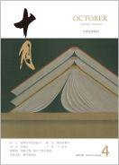 诗人吴少东创作的诗歌作品《灯火与雨声》刊于《十月》杂志