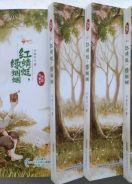作家许俊文长篇小说《红蜻蜓、绿蝈蝈》由安徽少年儿童出版社出版