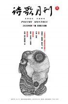 《诗歌月刊》2020年7期目录