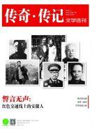 《传奇·传记文学选刊》|2020年第7期(总第489期)目录