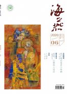 董改正创作的短篇小说《喊魂》刊于《海燕》2020年06月号