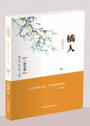 禹茜茜长篇小说《橘人》由四川民族出版社出版发行