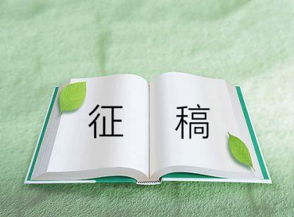 红星照江淮·献礼中国共产党建党百年主题 征文启事