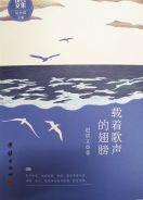 赵洪文诗集《载着歌声的翅膀》和《诗路花雨》由团结出版社出版