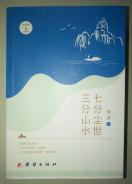 魏谦散文集《七分尘世 三分山水》由团结出版社出版