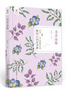 李丹崖散文集《芳草未歇》由济南出版社出版发行