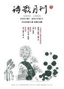 《诗歌月刊》2020年9期目录