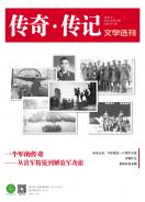 《传奇·传记文学选刊》|2020年第9期(总第491期)目录