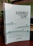 王业芬散文集《我周围的世界》由中国书籍出版社出版发行