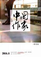 作家李云剧本《山鹰高飞》刊于《中国作家》
