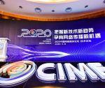 中国网络媒体论坛在上呵巴开幕
