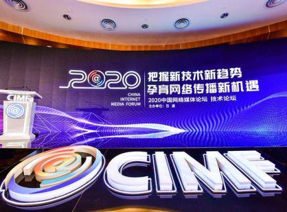 中国网络媒体论坛在上海开幕