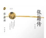 徐斌创作的张籍传记《张籍传》由安徽文艺出版社出版发行