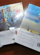 方学华长篇小说《龙的船人》由安徽师范大学出版社出版发行