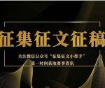 """王宏理、张孝成分获2020中国•瑞安""""小邹鲁杯""""寓言大赛一二等奖"""