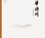 徐玉向诗词小道走、小说佳作分别刊于《中华诗词》《短篇小说》